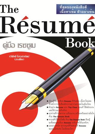 the-resume-book-คู่มือ-เรซซูเม่-หน้าปก-ookbee