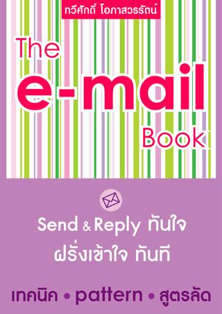 the-e-mail-book-send-reply-ทันใจ-ฝรั่งเข้าใจ-ทันที-หน้าปก-ookbee