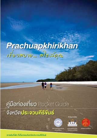 หน้าปก-prachuap-pocket-guide-ookbee