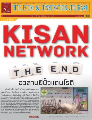 TELECOM-&-INNOVATION-JOURNAL-หน้าปก-ookbee
