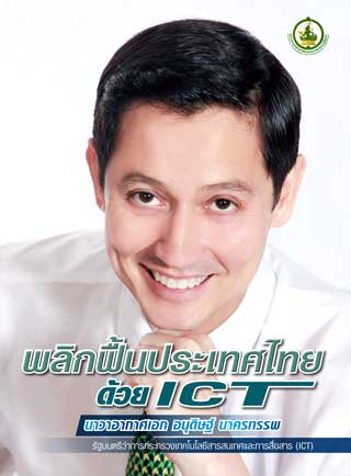 หน้าปก-telecomjournal-special-พลิกฟื้นประเทศไทยด้วย-ict-ookbee