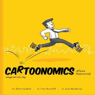 หน้าปก-cartoonomics-เศรษฐศาสตร์-ฉบับการ์ตูน-ookbee