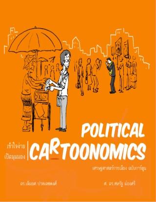 หน้าปก-political-cartoonomics-เศรษฐศาสตร์การเมือง-ฉบับการ์ตูน-ookbee
