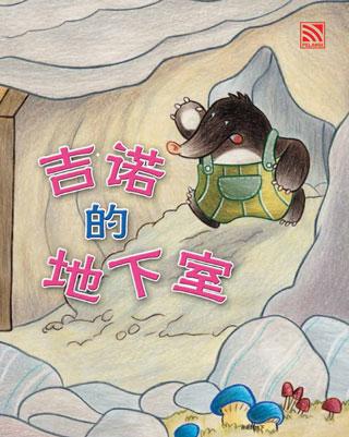 Ji-Nuo-De-Di-Xia-Shi-หน้าปก-ookbee