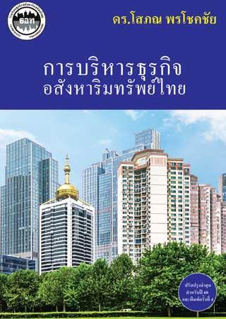 การบริหารธุรกิจอสังหาริมทรัพย์ไทย-ปรับปรุงล่าสุดสำหรับปี-60-และพิมพ์ครั้งที่-4-หน้าปก-ookbee