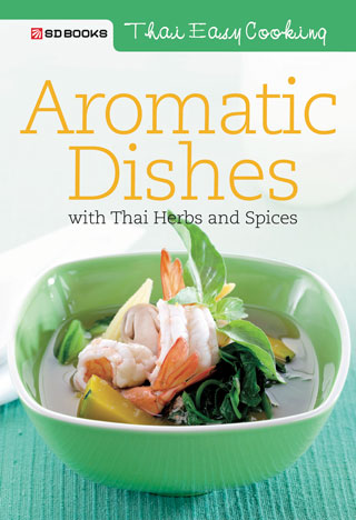 หน้าปก-aromatic-dishes-ookbee