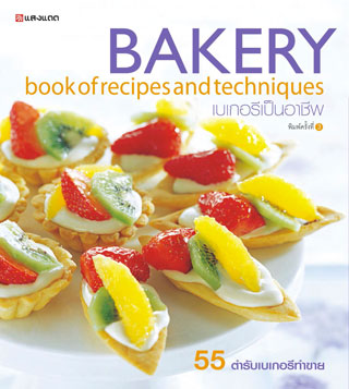หน้าปก-bakery-เบเกอรีเป็นอาชีพ-ookbee