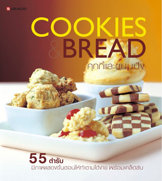 หน้าปก-cookies-bread-ookbee