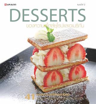 หน้าปก-desserts-ของหวานสไตล์ยุโรปและอเมริกัน-ookbee