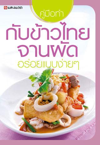 กับข้าวไทยจานผัด-อร่อยแบบง่ายๆ-หน้าปก-ookbee