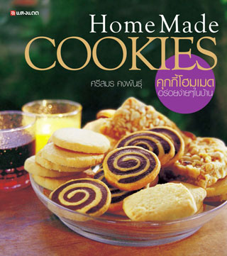หน้าปก-home-made-cookies-ookbee