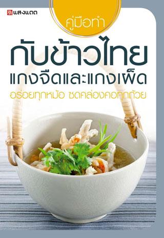 หน้าปก-กับข้าวไทยแกงจืดและแกงเผ็ด-ookbee