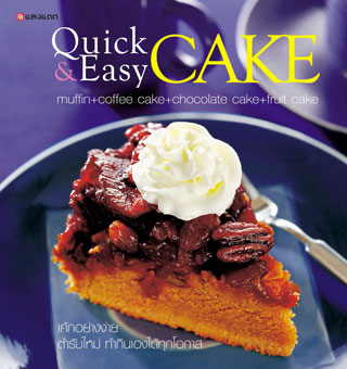 หน้าปก-quick-easy-cake-ookbee