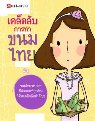 เคล็ดลับการทำขนมไทย-หน้าปก-ookbee