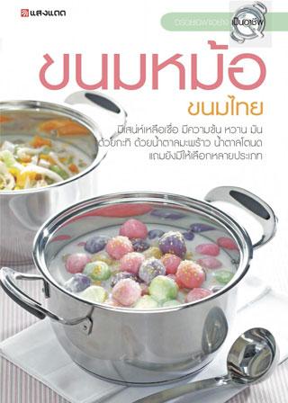 ขนมหม้อ-ขนมไทย-หน้าปก-ookbee