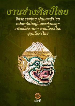 หน้าปก-งานช่างศลป์ไทย-จิตรกรรมไทย-ookbee