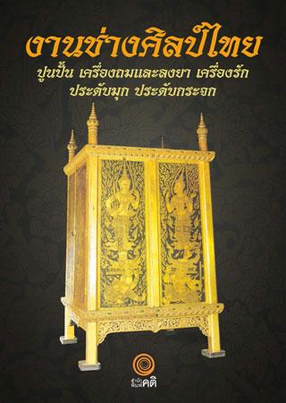 งานช่างศิลป์ไทย-ปูนปั้น-หน้าปก-ookbee