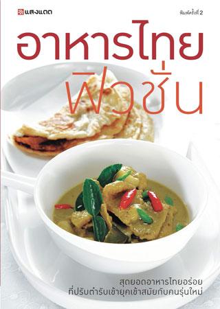 อาหารไทยฟิวชั่น-หน้าปก-ookbee