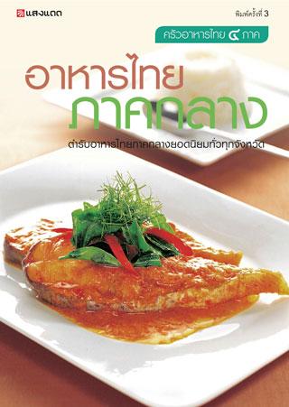 อาหารไทยภาคกลาง-หน้าปก-ookbee