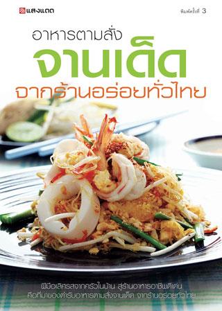 หน้าปก-อาหารตามสั่งจานเด็ดจากร้านอร่อยทั่วไทย-ookbee