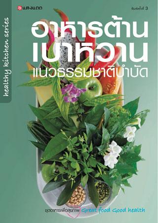 หน้าปก-อาหารต้านเบาหวาน-แนวธรรมชาติบำบัด-ookbee