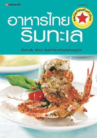 หน้าปก-อาหารไทยริมทะเล-ookbee