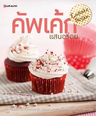 หน้าปก-คัพเค้กแสนอร่อย-ookbee