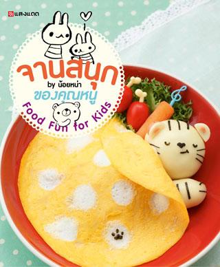 หน้าปก-จานสนุกของคุณหนู-food-fun-for-kids-ookbee