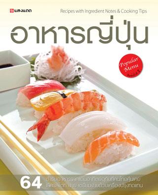 หน้าปก-อาหารญี่ปุ่น-ookbee