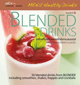 หน้าปก-blended-drinks-เครื่องดื่มหลากหลายสไตล์จากเบลนเดอร์-ookbee