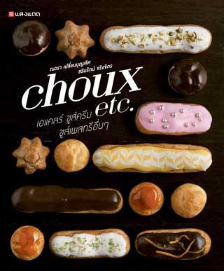 หน้าปก-choux-เอแคลร์-ชูส์ครีม-ookbee