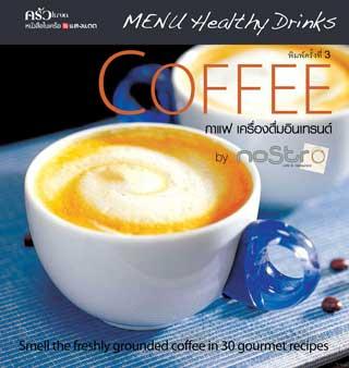 coffee-กาแฟ-เครื่องดื่มอินเทรนด์-หน้าปก-ookbee