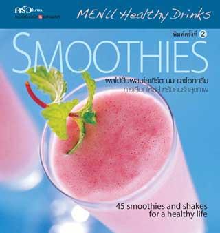 หน้าปก-smoothies-ชุดเมนูเครื่องดื่มสุขภาพ-ookbee