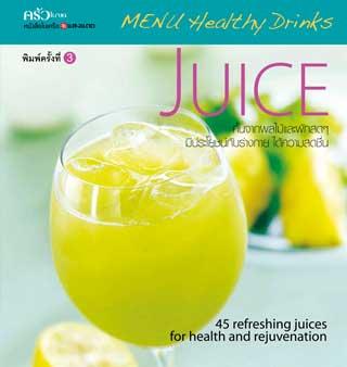 หน้าปก-juice-น้ำผลไม้คั้น-ชุดเมนูเครื่องดื่มสุขภาพ-ookbee