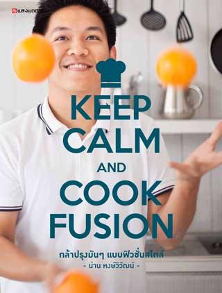 หน้าปก-keep-calm-and-cook-fusion-ookbee