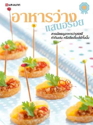หน้าปก-อาหารว่าง-แสนอร่อย-ookbee