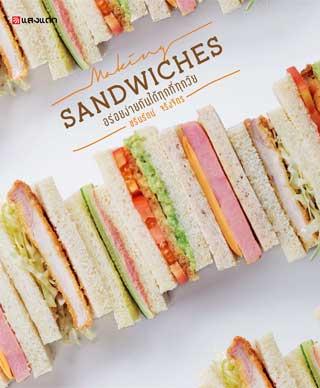 หน้าปก-sandwiches-ookbee
