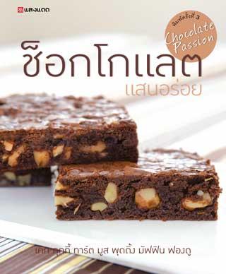 หน้าปก-chocolate-แสนอร่อย-ookbee