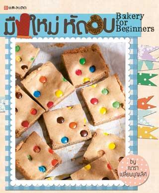 หน้าปก-มือใหม่หัดอบ-bakery-for-beginners-ookbee