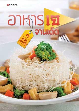 หน้าปก-อาหารเจ-จานเด็ด-ookbee