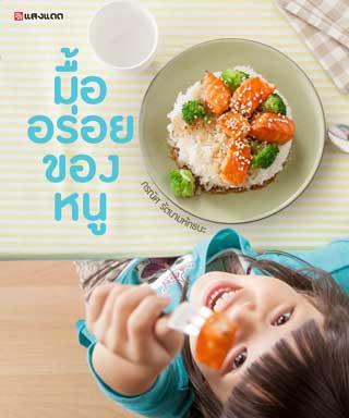 หน้าปก-มื้ออร่อยของหนู-ookbee