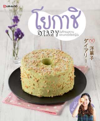 หน้าปก-โยกาชิ-diary-ookbee