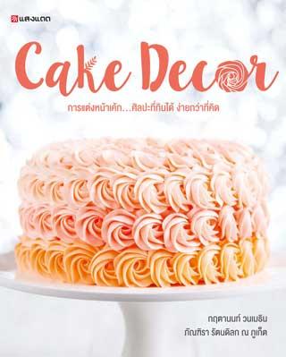 หน้าปก-cake-decor-ookbee