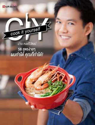 หน้าปก-ciy-cook-it-yourself-ookbee