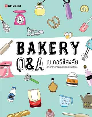 หน้าปก-bakery-qa-เบเกอรีขี้สงสัย-ookbee