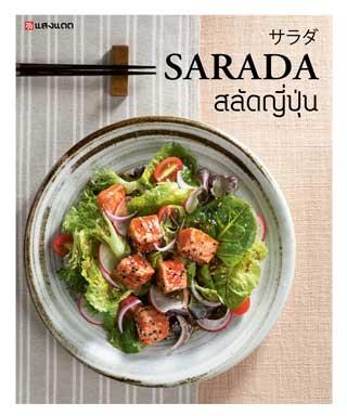 หน้าปก-sarada-สลัดญี่ปุ่น-ookbee