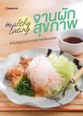 หน้าปก-healthy-eating-จานผักสุขภาพ-ookbee