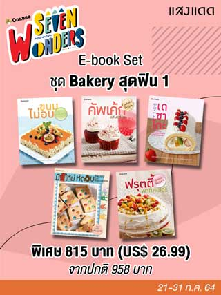 E-Book Set  Bakery สุดฟิน 1