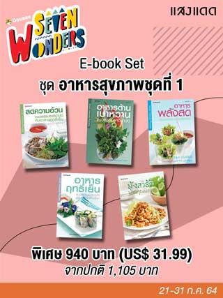 e-book-set-อาหารสุขภาพชุดที่-1-หน้าปก-ookbee