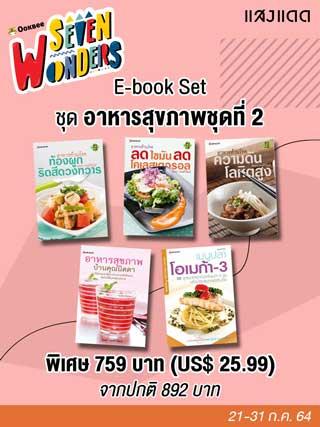E-Book Set อาหารสุขภาพชุดที่ 2